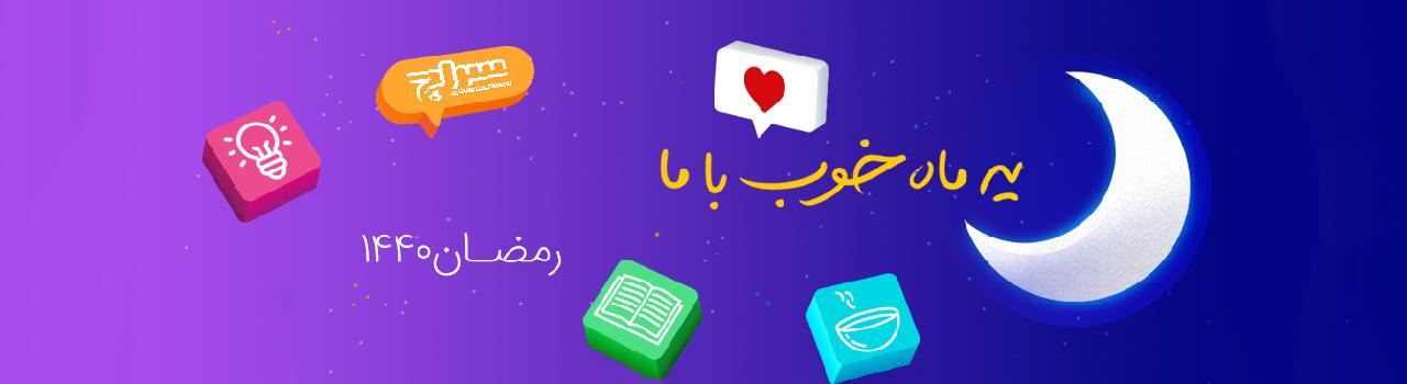 ویژه ماه رمضان