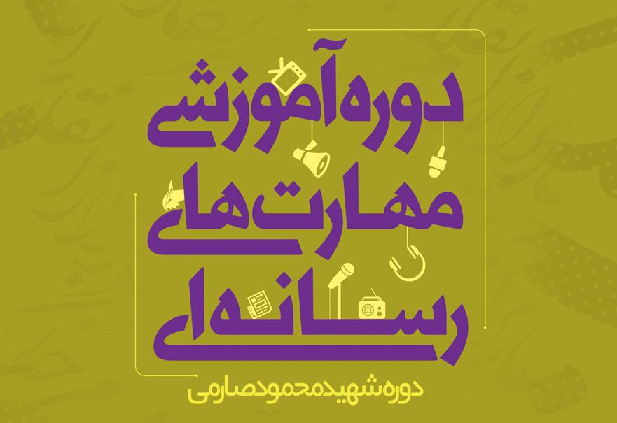 نخستین دورهی آموزشی مهارت های رسانه ای در البرز برگزار میشود