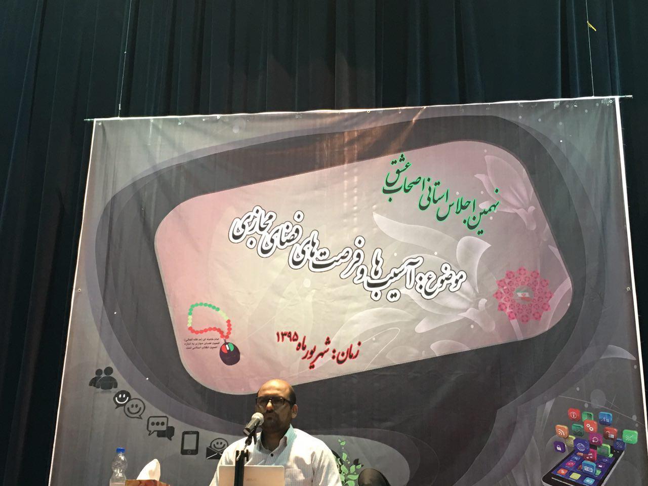 نهمین اجلاس استانی «اصحاب عشق» با حضور دکتر متین فر در گرگان برگزار شد + تصاویر