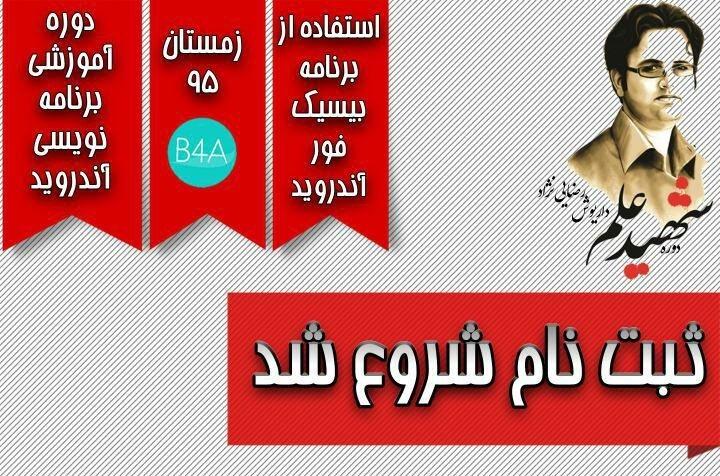دفتر استانی سازمان فضای مجازی سراج در استان گلستان  برگزار می کند: