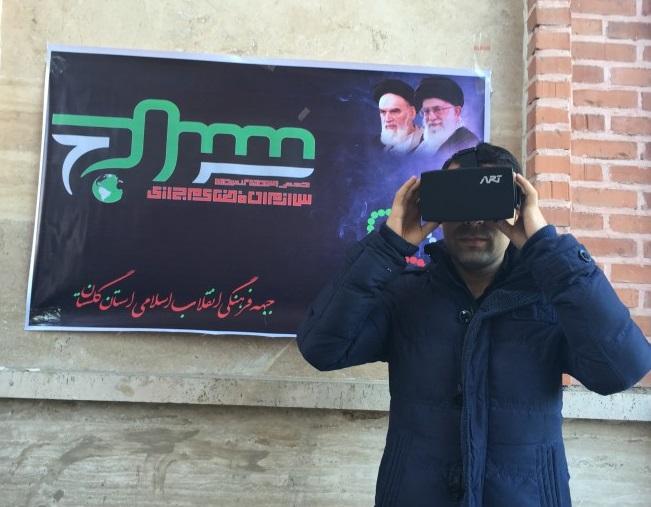 به همت دفتر سازمان فضای مجازی سراج استان گلستان صورت گرفت؛
