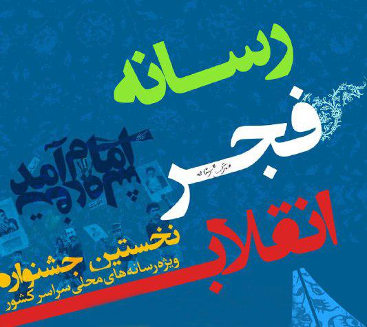 نخستین جشنواره ملی رسانه فجر انقلاب