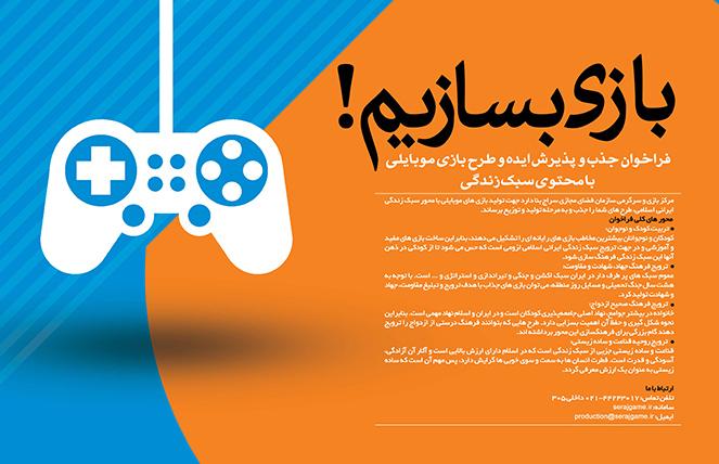 فراخوان جذب ایده، طرح و ساخت بازی موبایلی