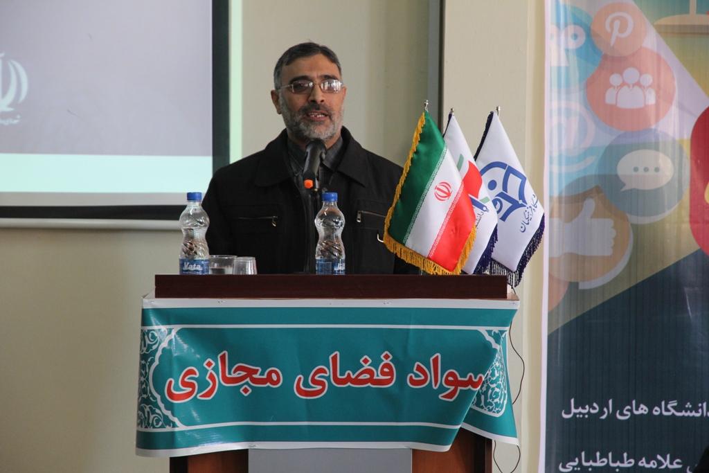 کارگاه آموزشی سواد فضای مجازی در اردبیل برگزار شد