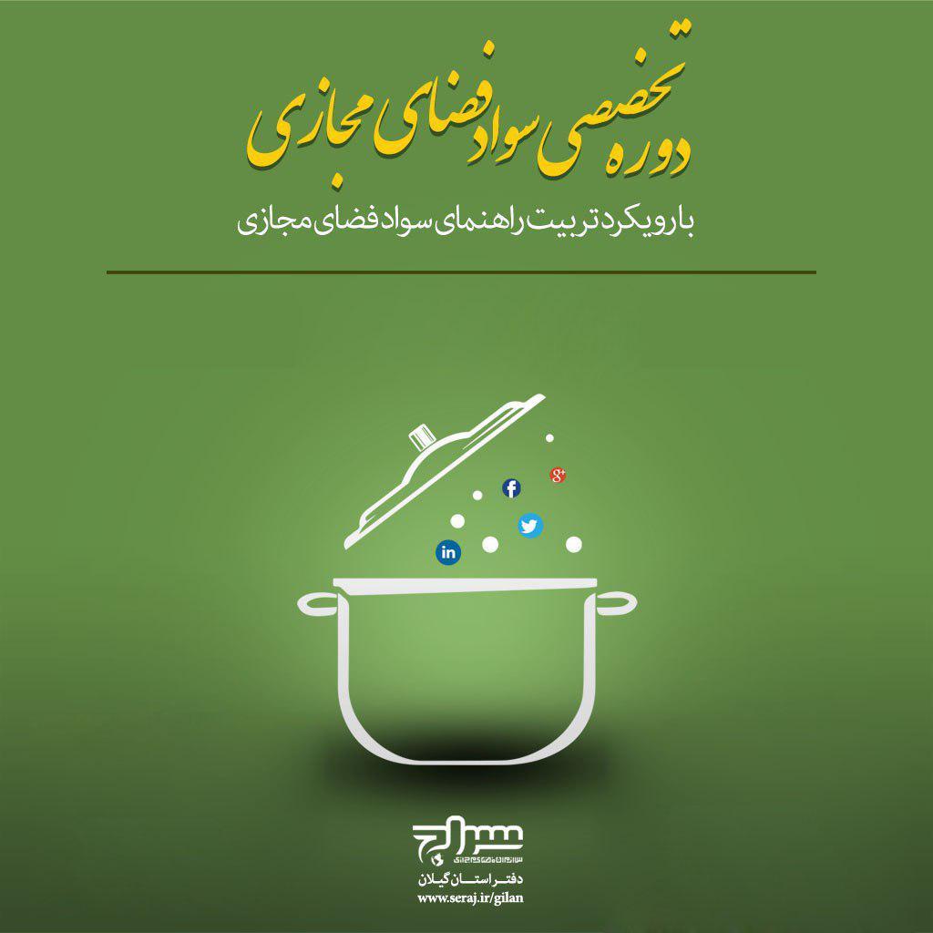 برگزاری دوره عمومی سواد فضای مجازی ویژه فعالان فرهنگی + گزارش تصویری