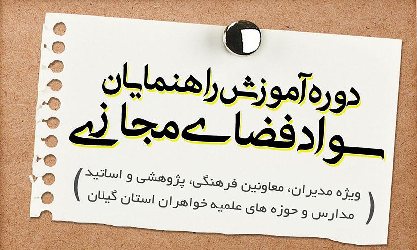 دوره سواد فضای مجازی برگزار شد+تصاویر