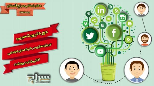دفتر استانی سازمان فضای مجازی سراج در گلستان برگزار می کند