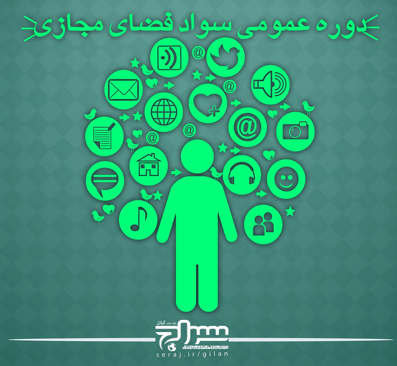 دوره عمومی سواد فضای مجازی، ویژه فعالان فرهنگی استان گیلان برگزار می شود