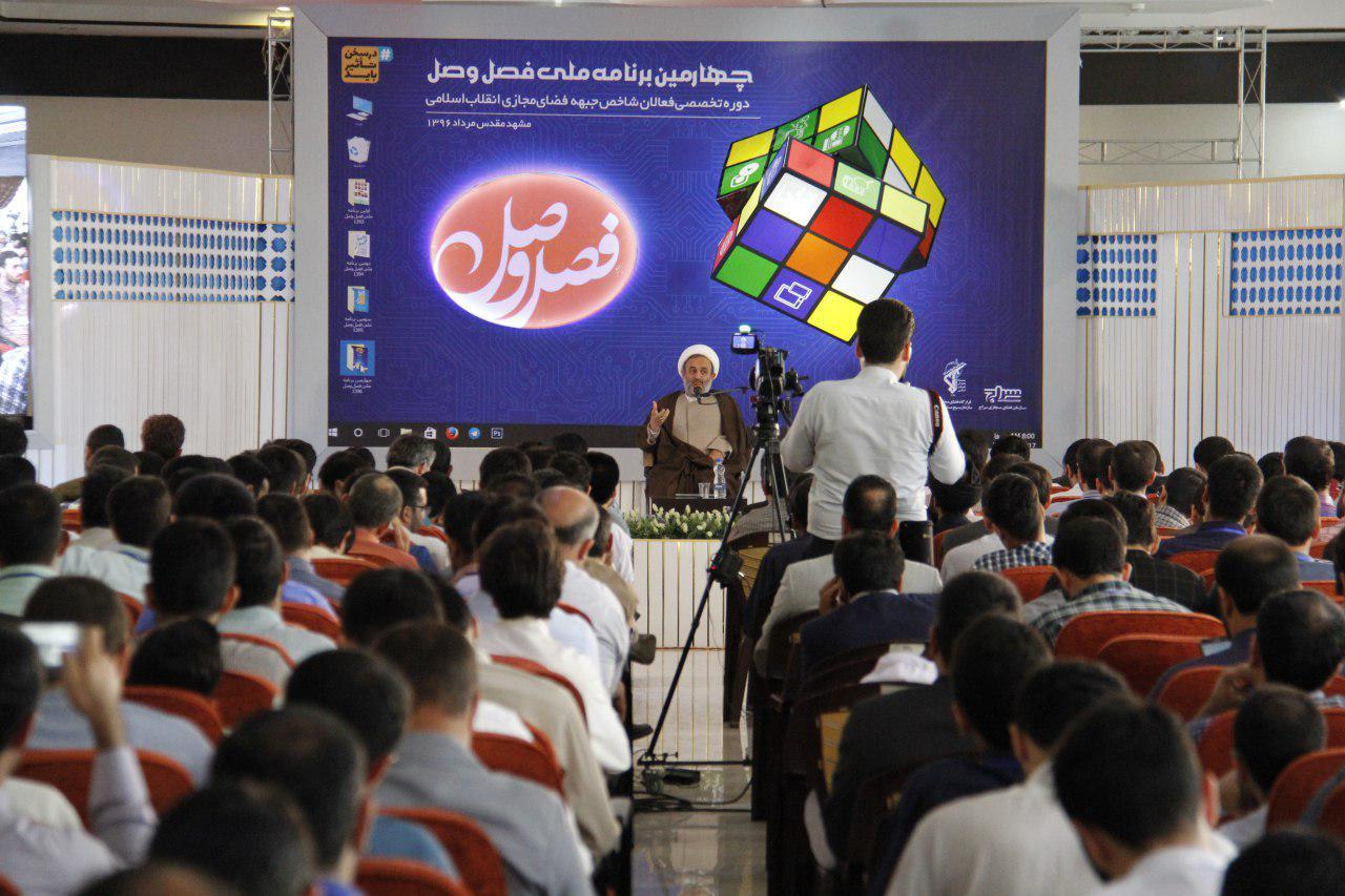 چهارمین برنامه ملی «فصل وصل» با حضور فعالان فضای مجازی در مشهد مقدس برگزار شد.