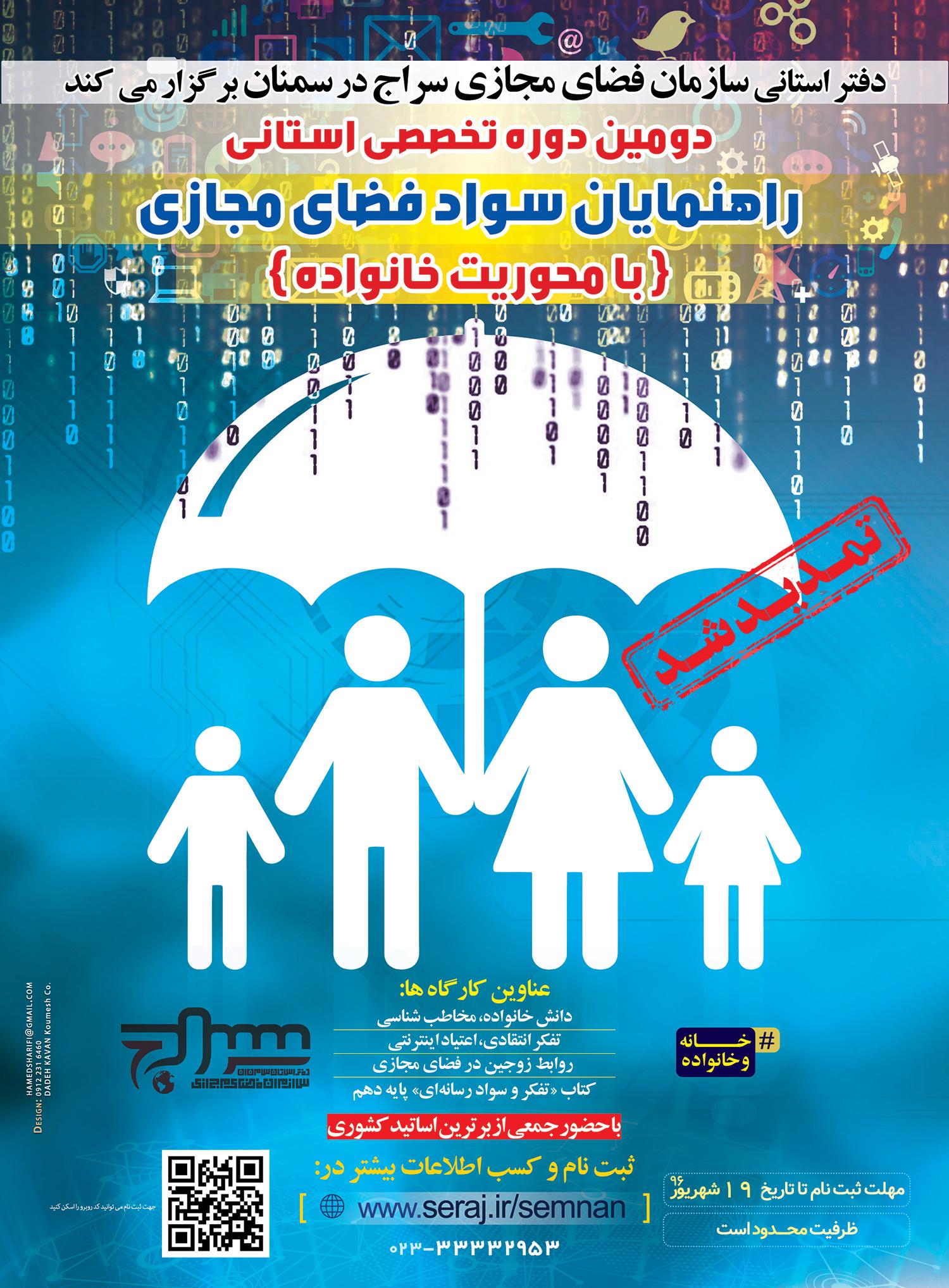 ثبت نام در دوره  تخصصی استانی راهنمایان سواد فضای مجازی