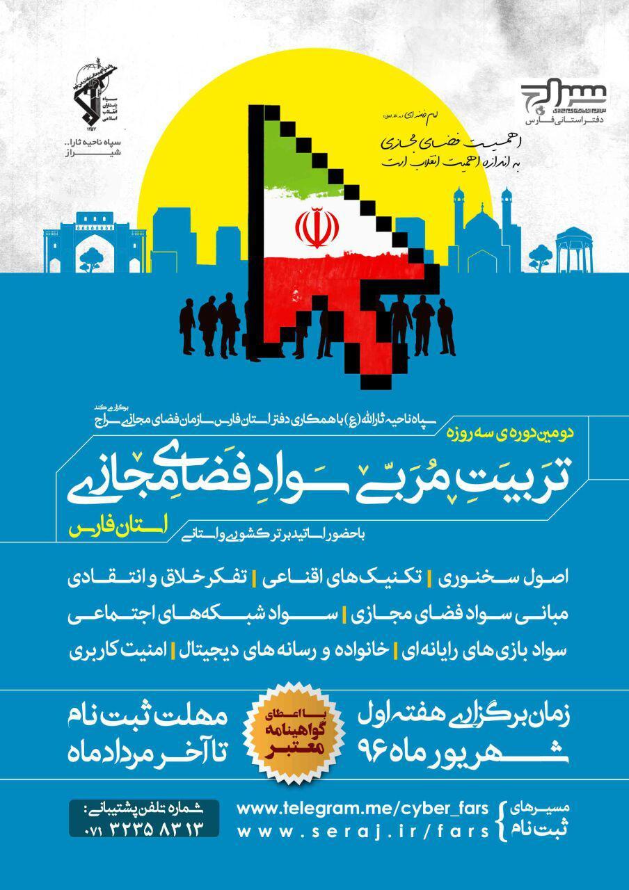 دومین دوره تربیت مربی سوادفضای مجازی استان فارس
