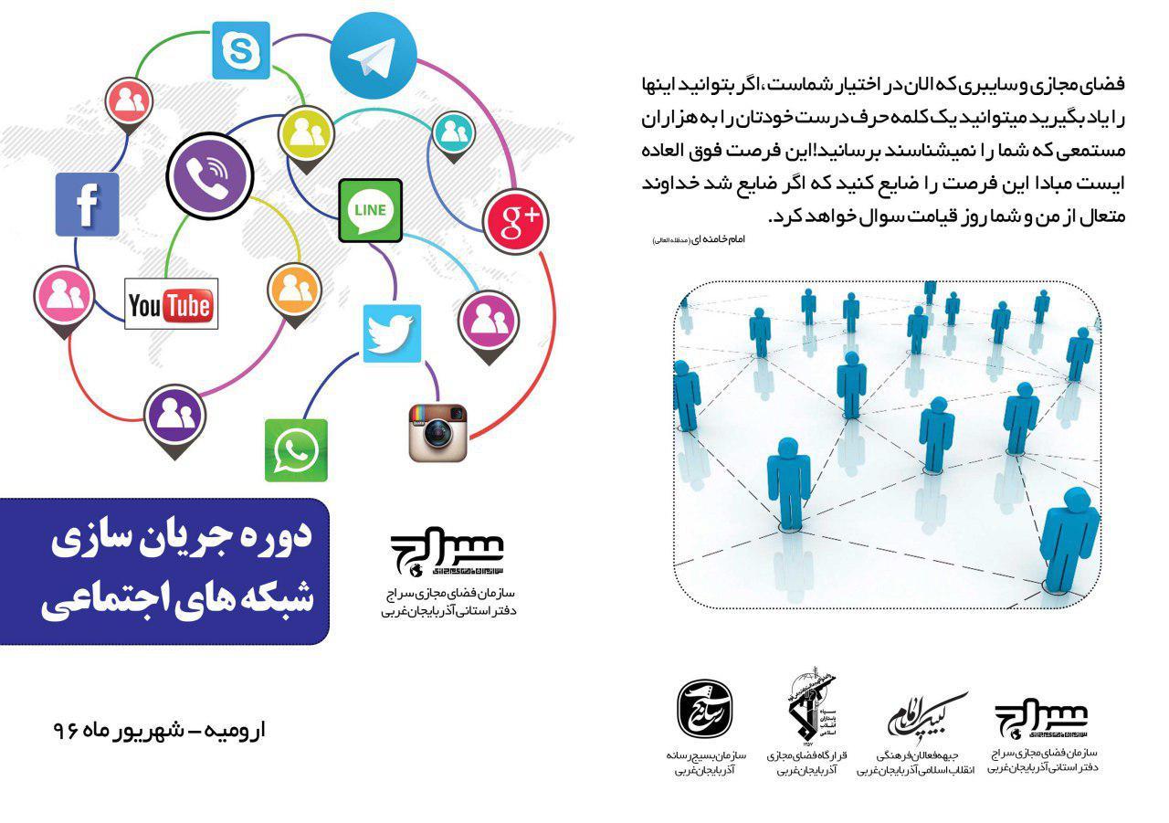برگزاری اولین دوره جریان سازی شبکه های اجتماعی در ارومیه