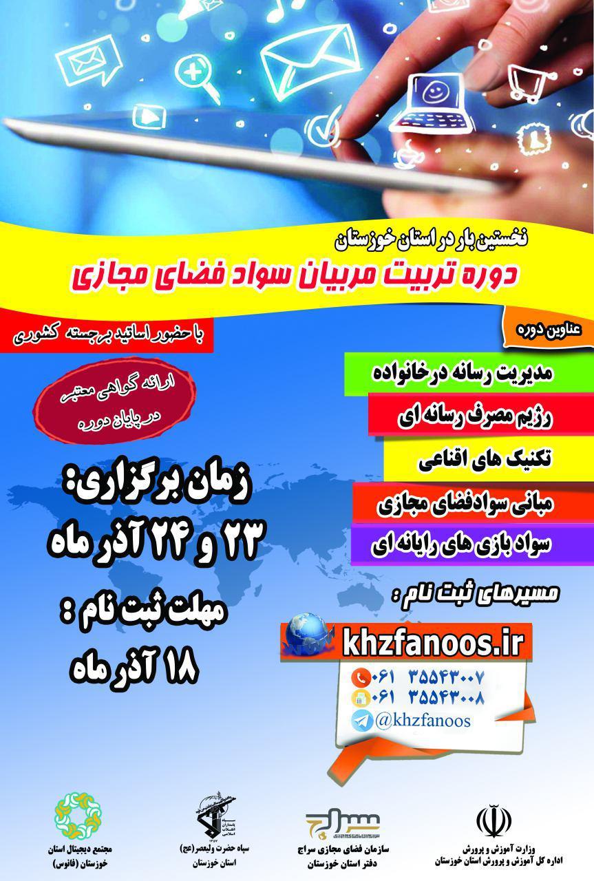 سراج استان خوزستان برگزار میکند: