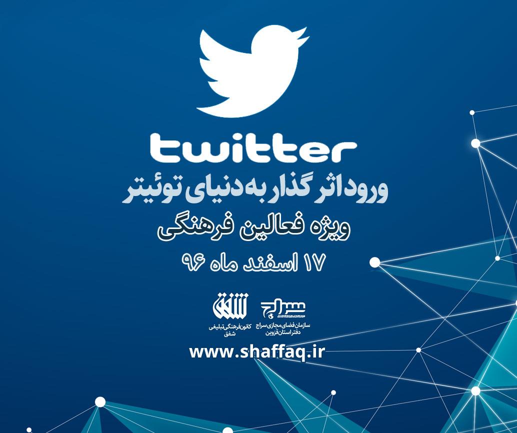 دوره ورود اثرگذار به دنیای توئیتر