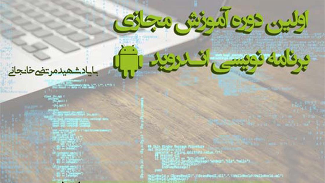دوره آموزشی برنامه نویسی اندروید شهید مرتضی خانجانی