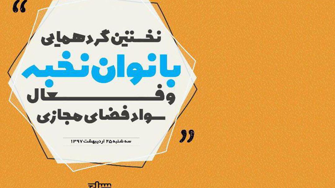 """نخستین گردهمایی """"بانوان نخبه و فعال سواد فضای مجازی """" برگزار شد"""