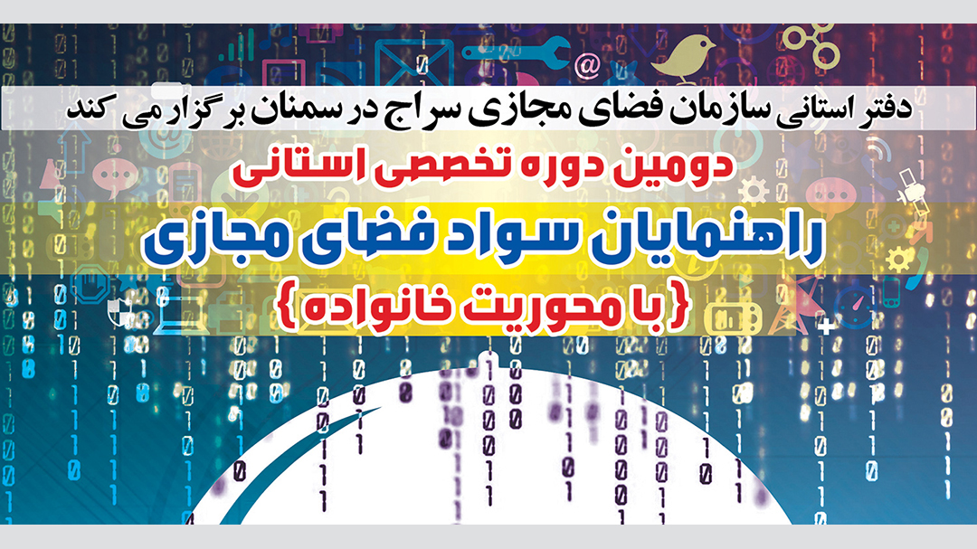 دومین دوره تخصصی نهضت سواد فضای مجازی در سمنان برگزار میشود