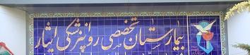 همزمان با عید غدیرخم جمعی از فعالان فضای مجازی به دیدار جانبازان بزرگوار رفتند.