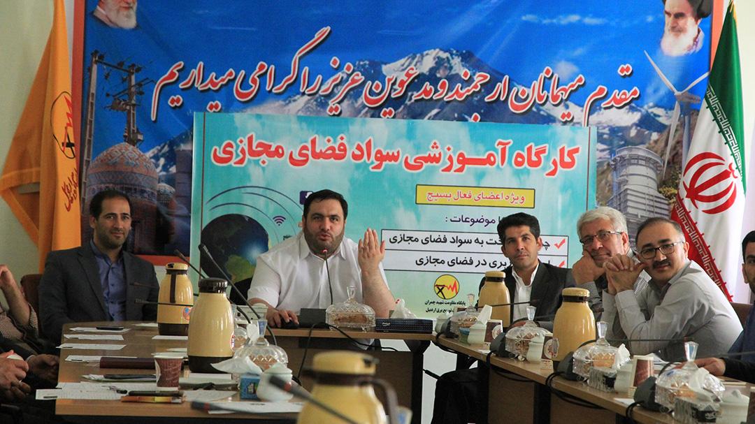 کارگاه آموزشی سواد فضای مجازی برای کارکنان شرکت توزیع برق استان؛