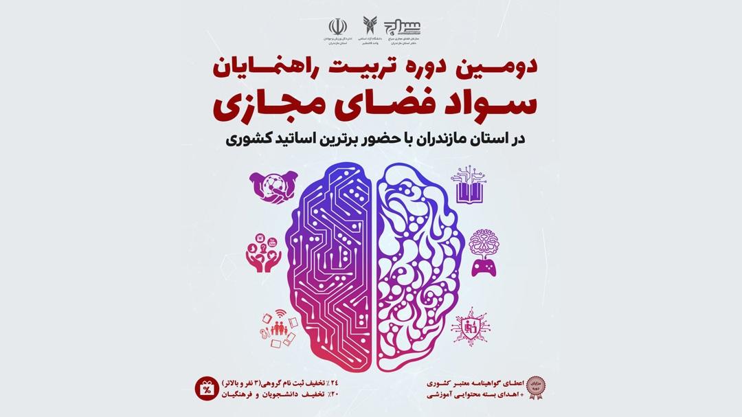 دومین دوره تربیت راهنمایان سواد فضای مجازی در استان مازندران