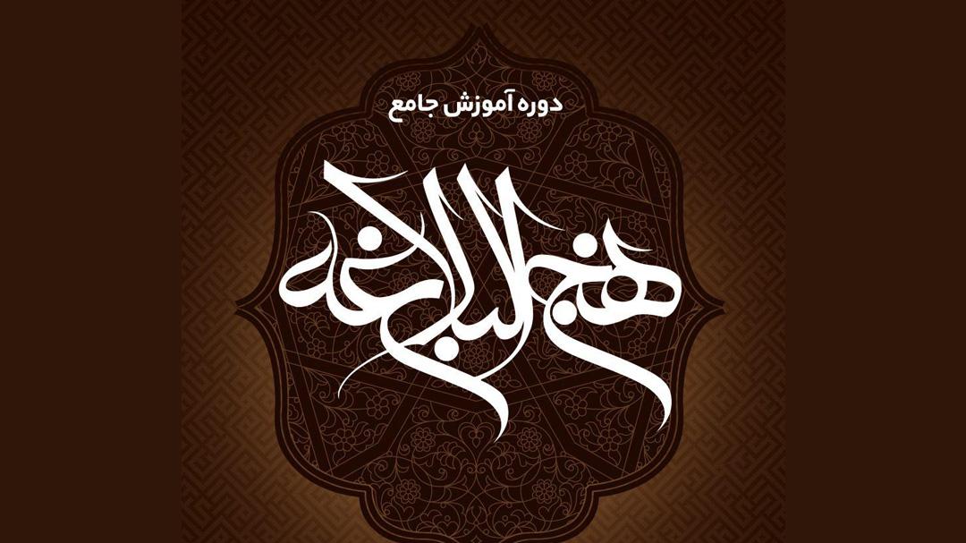 افتتاحیه دوره آموزش جامع نهج البلاغه / تصاویر