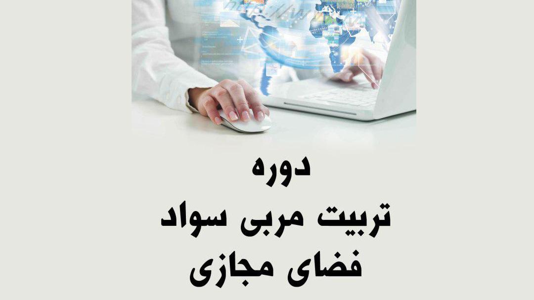 سومین روز دوره تربیت مربی راهنمایان سواد فضای مجازی دفتر استانی اردبیل
