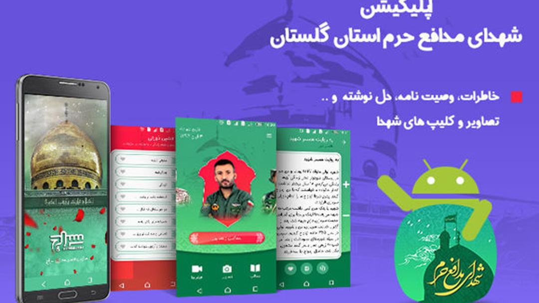 اپلیکیشن شهدای مدافع حرم استان گلستان / تصاویر
