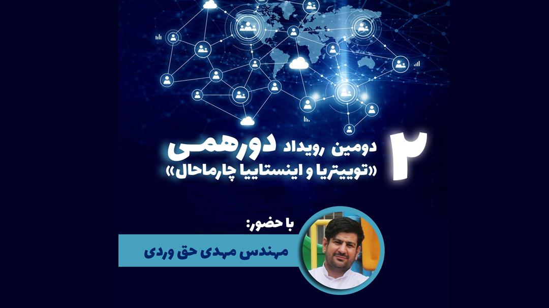 دومین دورهمی فعالان رسانه های اجتماعی بام ایران