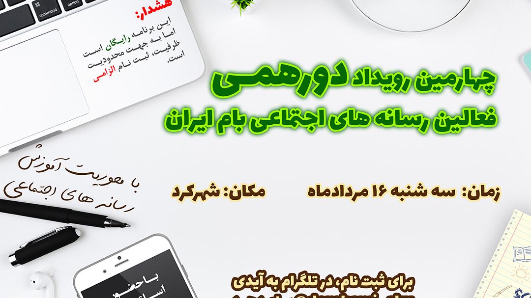 چهارمین دورهمی فعالان رسانه های اجتماعی بام ایران