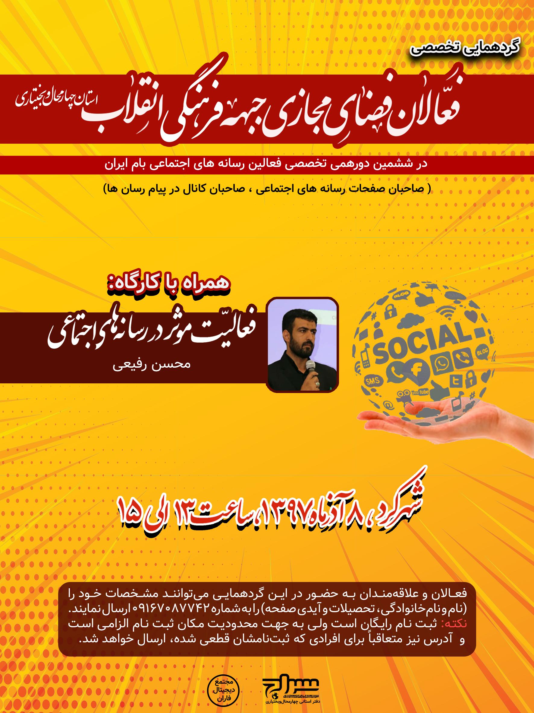 ششمین دورهمی فعالان رسانه های اجتماعی بام ایران