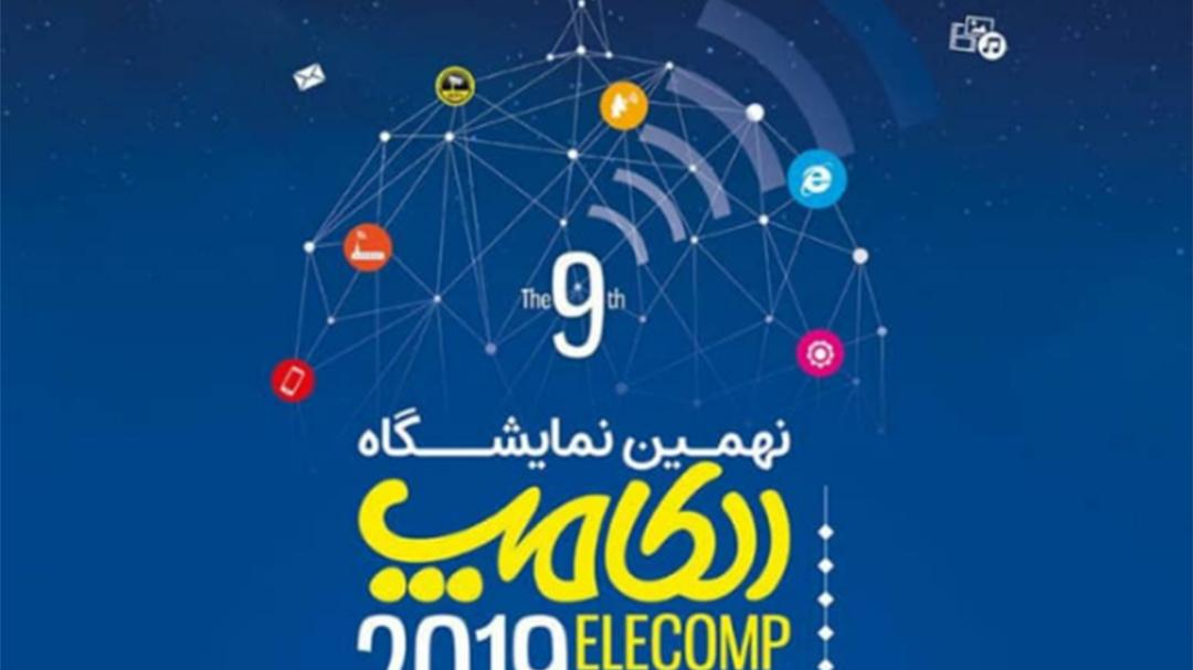 نمایشگاه الکامپ استان اردبیل