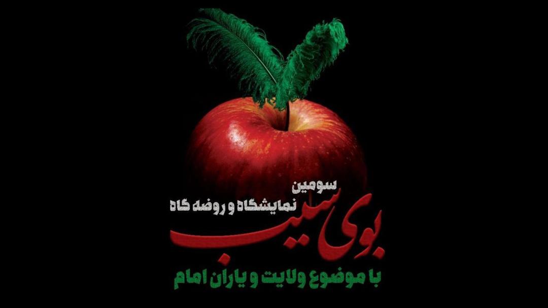 برپایی غرفه سازمان فضای مجازی سراج مرکز اردبیل در سومین نمایشگاه و روضه گاه بوی سیب