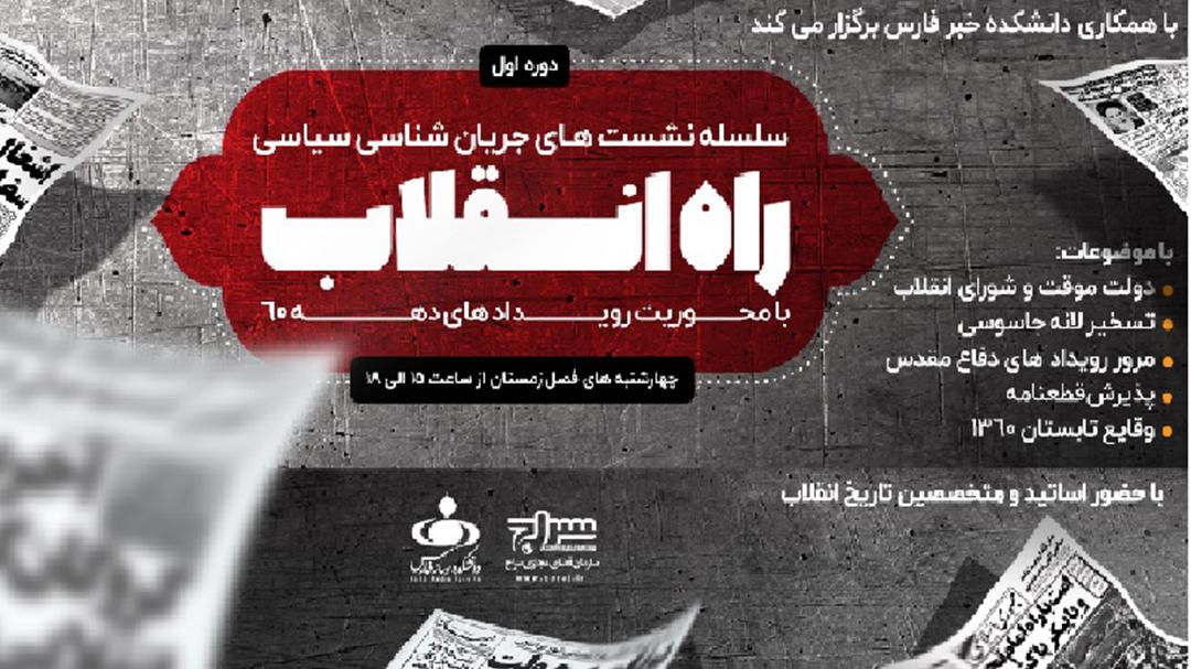 نشست های سیاسی جریان شناسی انقلاب اسلامی
