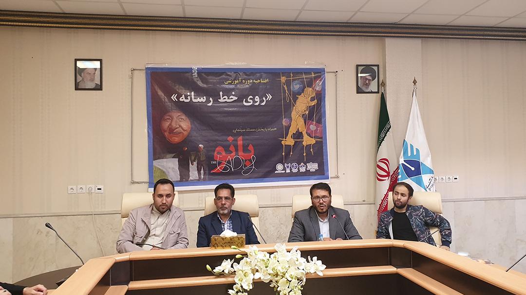 افتتاحیه دوره آموزشی روی خط رسانه همراه با اکران مستند بانو