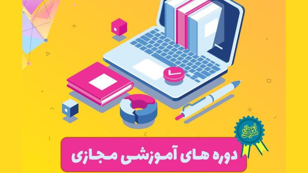 برگزاری دورههای آموزشی مجازی تولید محتوا در سمنان