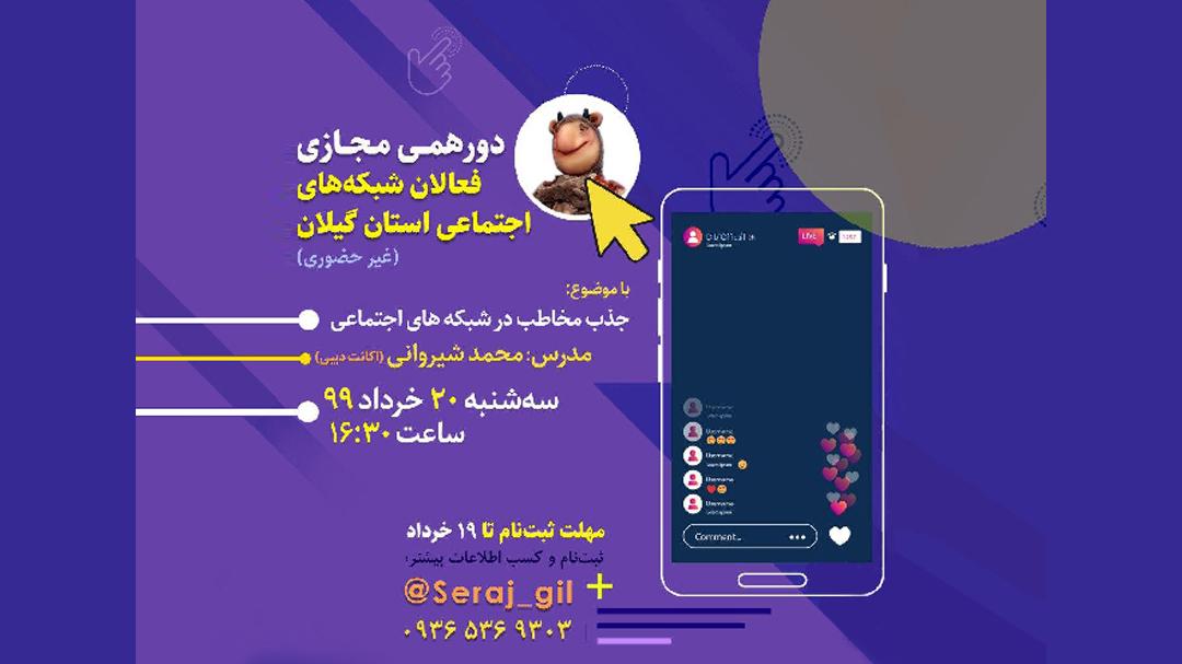 دورهمی مجازی (غیر حضوری) فعالان شبکه های اجتماعی استان گیلان
