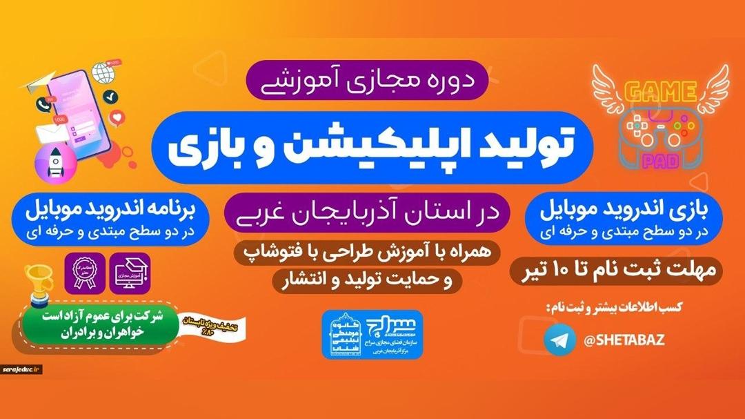 برگزاری دوره ویژه طرح شتاب در آذربایجان غربی
