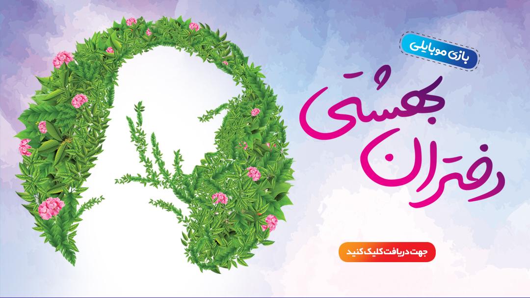 آموزش مادرانه برای حجاب در «دختران بهشتی»