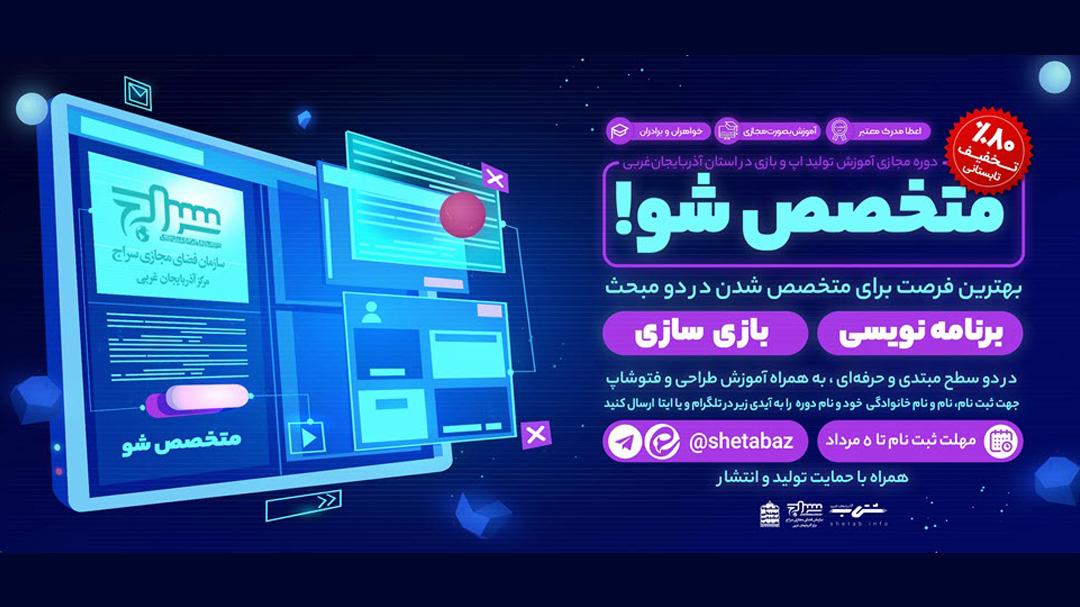 دوره مجازی آموزش تولید اپلیکیشن و بازی مرکز آذربایجان غربی