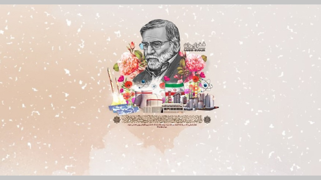 فخر ایران