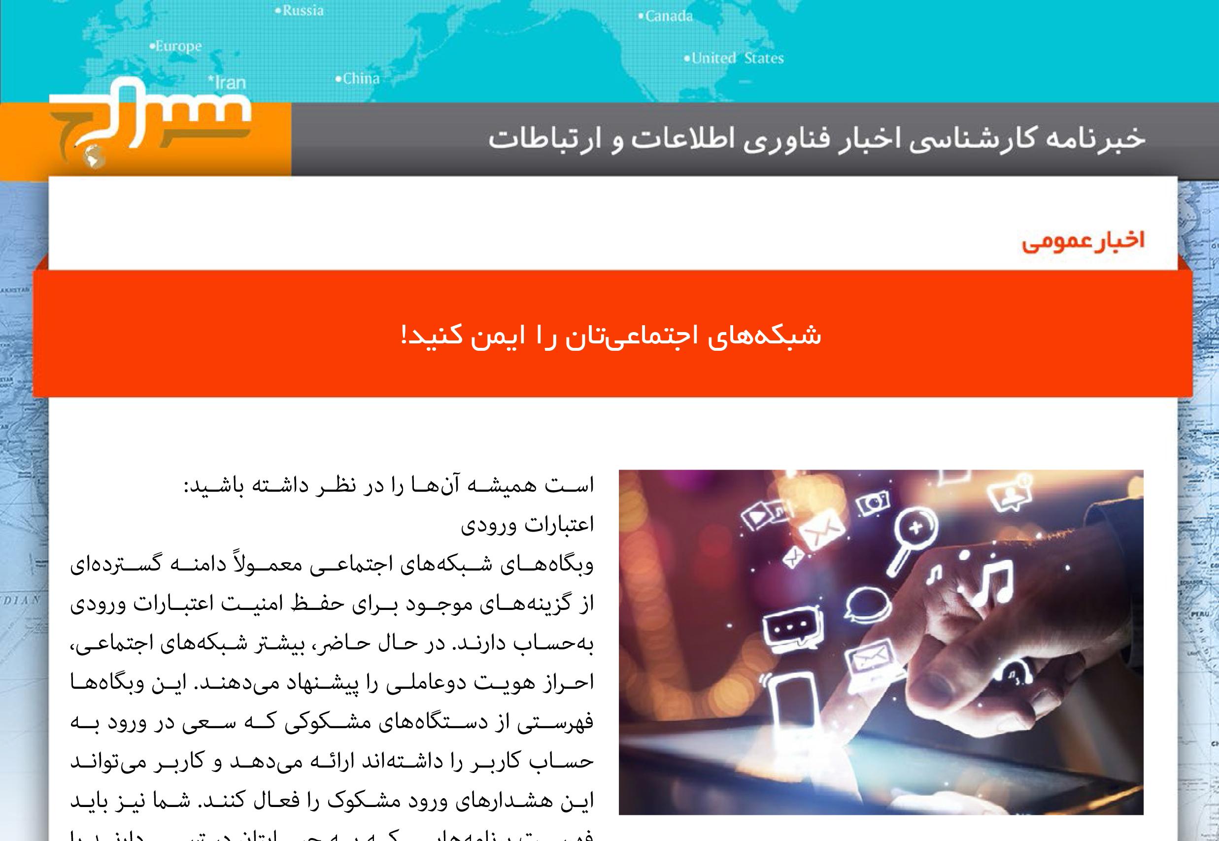 خبرنامه  فناوری اطلاعات و ارتباطات