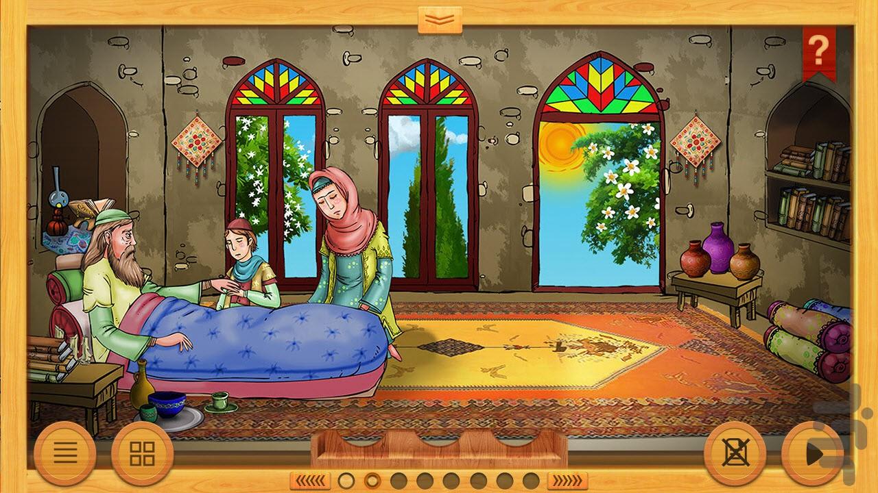 سعدی شیرازی - مردان ماندگار