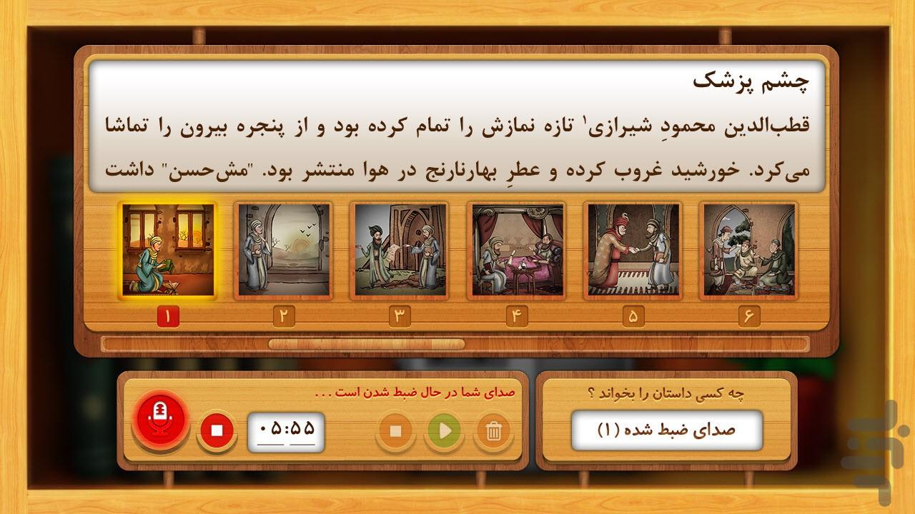 قطب الدین شیرازی - مردان ماندگار