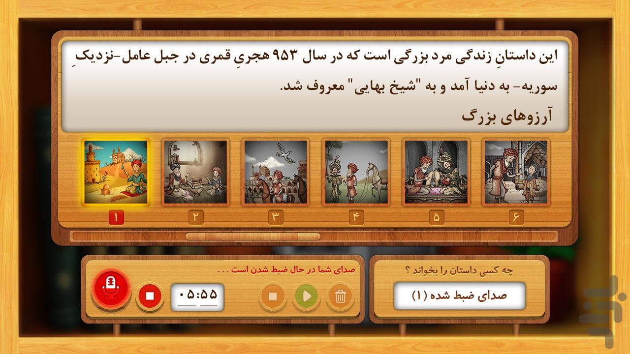 شیخ بهایی - مردان ماندگار