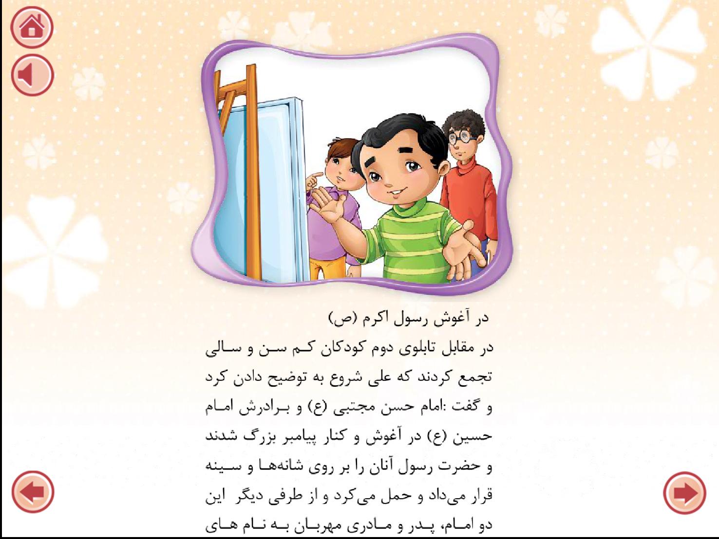 کتاب کودک (الاسوه) (فارسی و عربی)