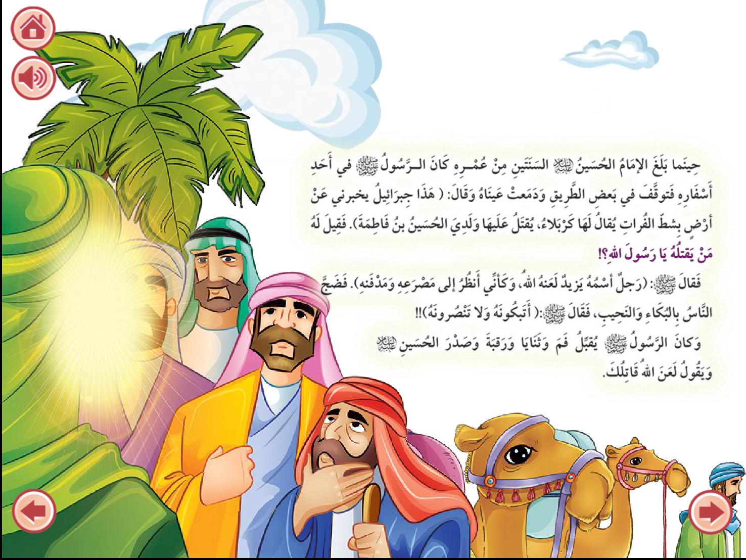 کتاب کودک المودة (فارسی و عربی)
