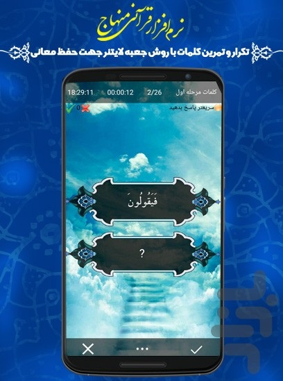 قرآن صوتی منهاج ( آموزش و حفظ معنی )