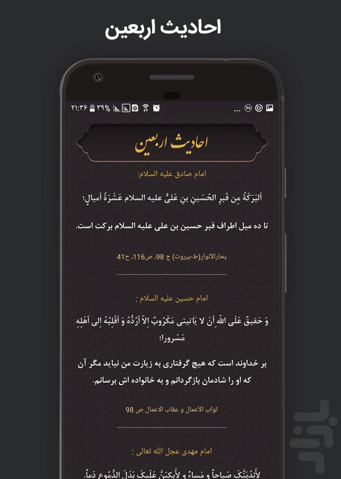 زیارت اربعین (فارسی و عربی)