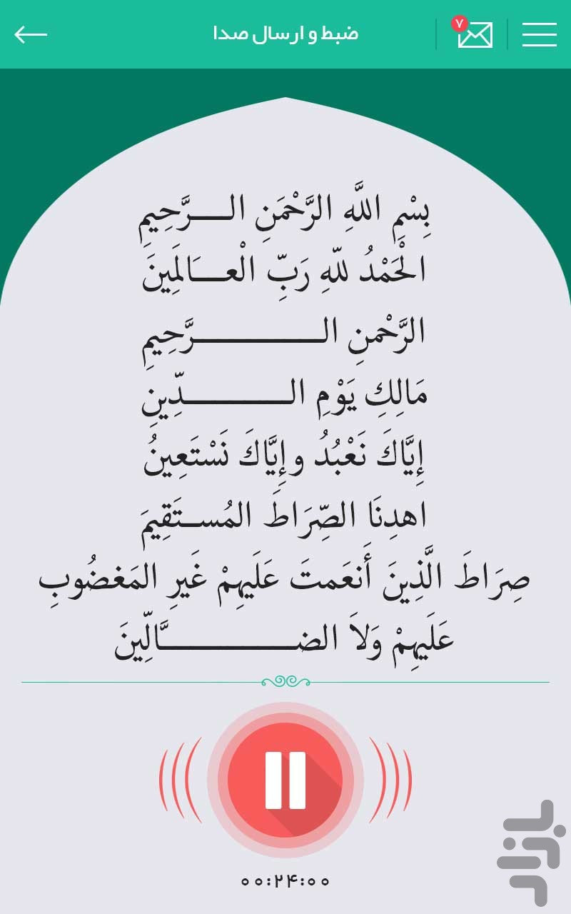 درست خوانی نماز