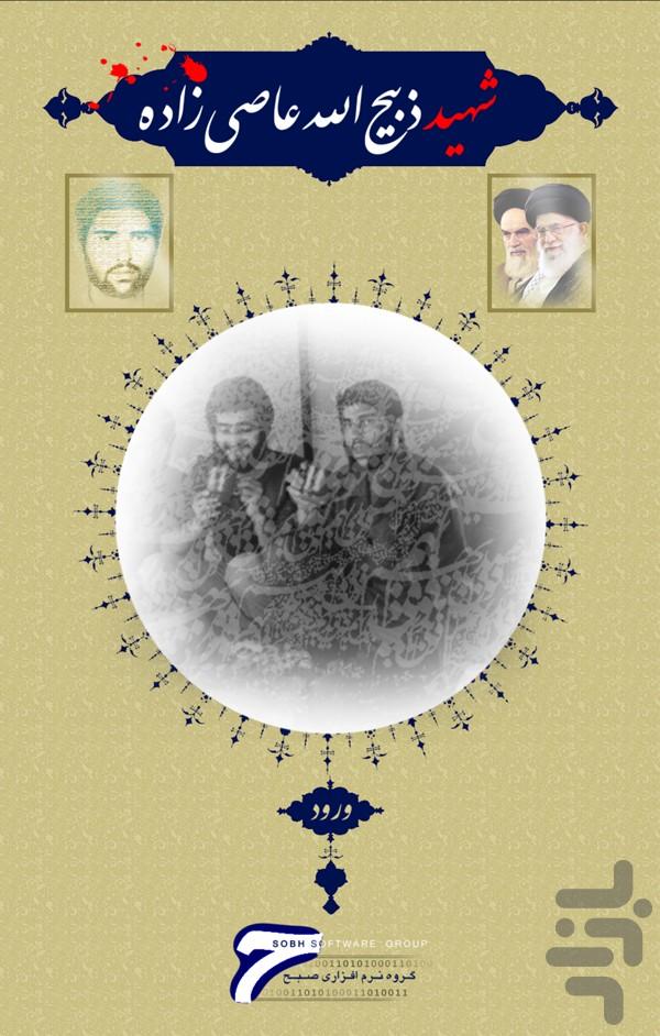 شهید سردار عاصی زاده